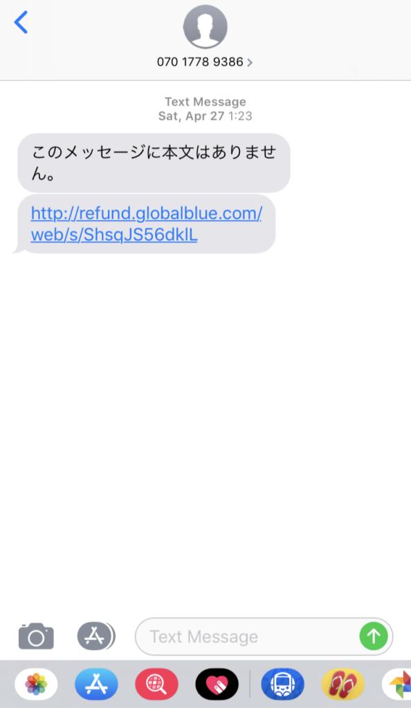 グローバルブルーの追跡システム
