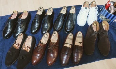 革靴のワードローブ
